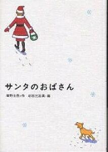サンタのおばさん/東野圭吾/杉田比呂美【1000円以上送料無料】