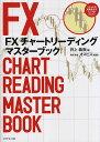 FXチャートリーディングマスターブック/井上義教/オスピス【1000円以上送料無料】