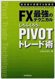 FX最強のテクニカルしろふくろうのPIVOTトレード術/しろふくろう【1000円以上送料無料】