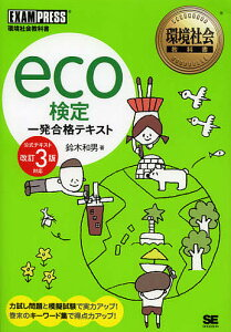eco検定一発合格テキスト 環境社会教科書/鈴木和男【1000円以上送料無料】