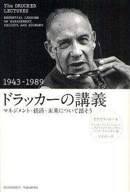 ドラッカーの講義 マネジメント・経済・未来について話そう 1943−1989/P.F.ドラッカー/リック・ワルツマン/宮本喜一【1000円以上送料無料】