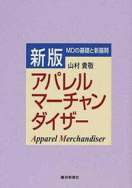 アパレルマーチャンダイザー 増補新版/山村貴敬【1000円以上送料無料】