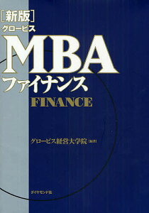 グロービスMBAファイナンス/グロービス経営大学院【1000円以上送料無料】