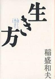 生き方 人間として一番大切なこと/稲盛和夫【1000円以上送料無料】
