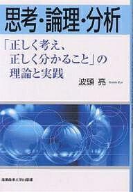 思考・論理・分析 「正しく考え、正しく分かること」の理論と実践/波頭亮【1000円以上送料無料】