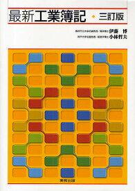 最新工業簿記/伊藤博/小林哲夫【1000円以上送料無料】