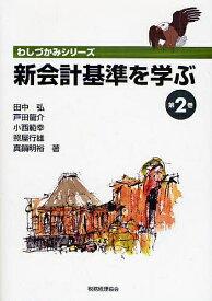 新会計基準を学ぶ 第2巻/田中弘【1000円以上送料無料】