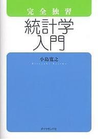 完全独習統計学入門/小島寛之【1000円以上送料無料】