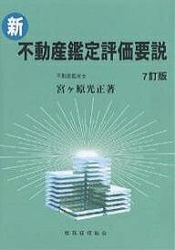新・不動産鑑定評価要説/宮ケ原光正【1000円以上送料無料】