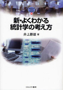 新・よくわかる統計学の考え方/井上勝雄【1000円以上送料無料】
