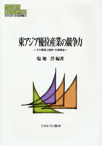 東アジア優位産業の競争力 その要因と競争・分業構造/塩地洋【1000円以上送料無料】