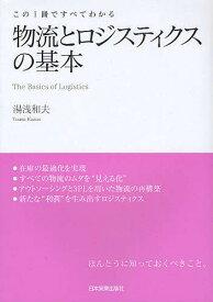 物流とロジスティクスの基本 この1冊ですべてわかる/湯浅和夫【1000円以上送料無料】