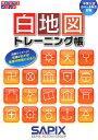 白地図トレーニング帳 中学入試(小4〜6年生対象)【1000円以上送料無料】