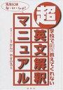 超・英文解釈マニュアル 学校で絶対教えてくれない/かんべやすひろ【1000円以上送料無料】