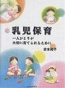 乳児保育 一人ひとりが大切に育てられるために/吉本和子【1000円以上送料無料】