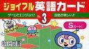 ジョイフル 英語カード 3【1000円以上送料無料】