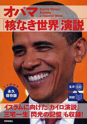 オバマ「核なき世界」演説 対訳/CNNEnglishExpress編【1000円以上送料無料】