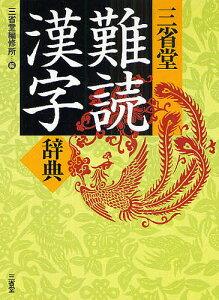 三省堂難読漢字辞典/三省堂編修所【1000円以上送料無料】