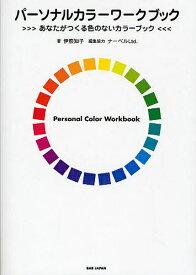 パーソナルカラーワークブック あなたがつくる色のないカラーブック/伊熊知子【1000円以上送料無料】