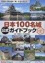 日本100名城公式ガイドブック 日本の文化遺産「城」を見に行こう【1000円以上送料無料】