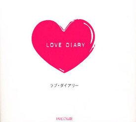 ラブ・ダイアリー 恋についての365問/PARCO出版【1000円以上送料無料】