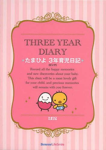 THREE YEAR DIARY たまひよ3年育児日記 ピンク【1000円以上送料無料】