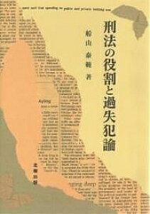 刑法の役割と過失犯論/船山泰範【1000円以上送料無料】