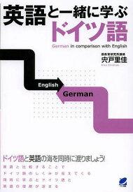 英語と一緒に学ぶドイツ語/宍戸里佳【1000円以上送料無料】