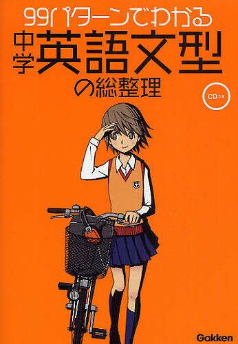 99パターンでわかる中学英語文型の総整理/学研教育出版【1000円以上送料無料】