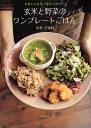 玄米と野菜のワンプレートごはん きれいになる「ゆるマクロビ」/中島子嶺麻【1000円以上送料無料】