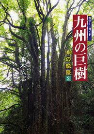 九州の巨樹 カラー・ガイド/熊本広志/旅行【1000円以上送料無料】