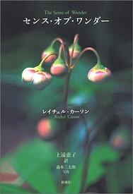 センス・オブ・ワンダー/レイチェル・カーソン/上遠恵子【1000円以上送料無料】
