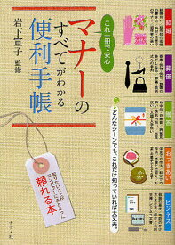 これ一冊で安心マナーのすべてがわかる便利手帳/岩下宣子【1000円以上送料無料】