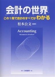 会計の世界この1冊で会計のすべてがわかる