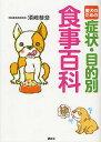 愛犬のための症状・目的別食事百科/須崎恭彦【1000円以上送料無料】