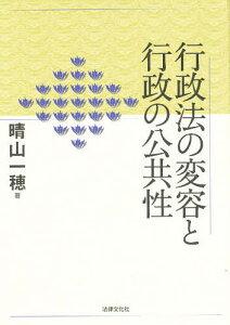 行政法の変容と行政の公共性/晴山一穂【1000円以上送料無料】
