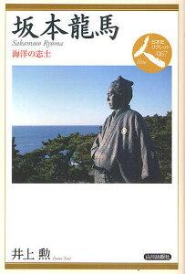 坂本龍馬 海洋の志士/井上勲【1000円以上送料無料】