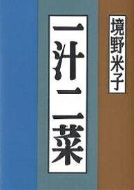 一汁二菜/境野米子/レシピ【1000円以上送料無料】
