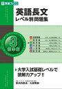 英語長文レベル別問題集 3/安河内哲也/大岩秀樹【1000円以上送料無料】