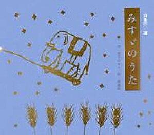 みすゞのうた/浜圭介/金子みすゞ/高畠純【1000円以上送料無料】