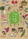 旬の食材カレンダー 体がよろこぶ!/まめこ【1000円以上送料無料】