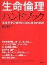 生命倫理ハンドブック 生命科学の倫理的、法的、社会的問題/菱山豊【1000円以上送料無料】