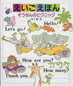 えいごえほん ぞうさんのピクニック/村上勉【1000円以上送料無料】
