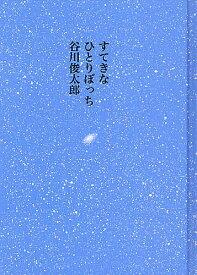 すてきなひとりぼっち/谷川俊太郎【1000円以上送料無料】