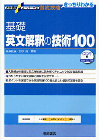 基礎英文解釈の技術100/桑原信淑/杉野隆【1000円以上送料無料】
