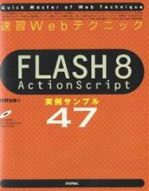 速習WebテクニックFLASH 8 ActionScript実例サンプル47/狩野祐東【1000円以上送料無料】