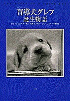 盲導犬グレフ誕生物語/パトリシア・カーチス/木原悦子【1000円以上送料無料】