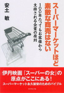 スーパーマーケットほど素敵な商売はない 100年たってもお客様から支持される企業の原則/安土敏【1000円以上送料無料】
