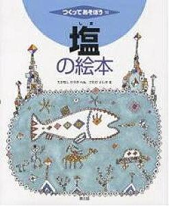塩の絵本/高梨浩樹/沢田としき【1000円以上送料無料】