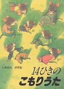 14ひきのこもりうた/いわむらかずお/子供/絵本【1000円以上送料無料】